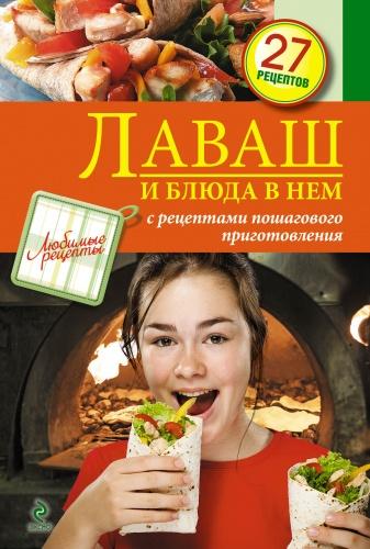 Как и с чем готовить тесто для лаваша; Шашлыки в лаваше - оригинально, удобно и вкусно; Варианты добавки или замены ингредиентов; Секреты приготовления начинок для лавашей; Рецепты овощных закусок в лаваше.