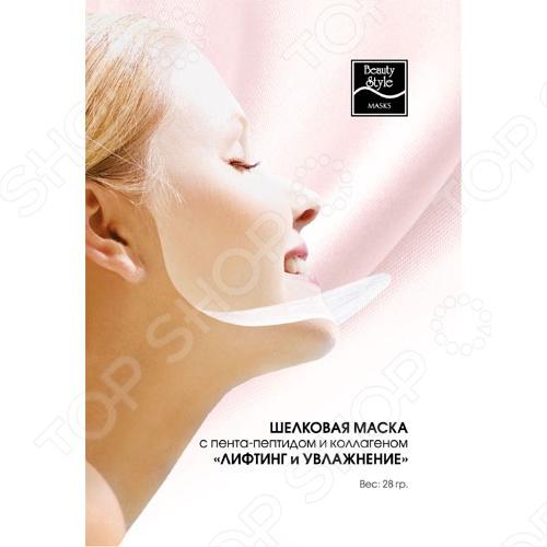 Маска шелковая Beauty Style с пента-пептидом и матриксилом unifon освежающая увлажняющая осветляющая шелковая маска для мужчин и женщин 21 шт
