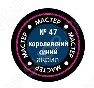 Краска Звезда Мастер-акрил  Звезда МАКР-47 /Королевский синий