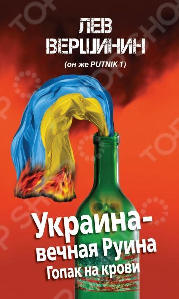 Украина – вечная РуинаПолитика<br>В основе людоедской идеологии украинского нацизма чувство собственной неполноценности. Пытаясь хоть как-то скрыть горькую правду об извечной несостоятельности своего недо-государства, бандеровцы подменяют реальное прошлое бредовыми мифами. Эта книга не оставляет камня на камне от заведомой лжи, восстанавливая подлинную историю Украинской трагедии. Это историческое расследование показывает, как раз за разом украинская псевдо- элита приводила свой народ к национальной катастрофе, хаосу, анархии, разрухе к тому кошмару, что зовется Руиной. Этот бестселлер пощечина Киевской хунте, которая вновь превращает Малороссию в Руину, отплясывая гопак на крови.<br>
