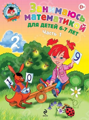 Основные задачи пособия - закрепление знаний состава чисел в пределах 20 и навыков решения задач на сложение и вычитание; ознакомление ребенка с математическими понятиями oслагаемое , сумма , уменьшаемое , вычитаемое , разность , однозначные двузначные числа , четные нечетные числа ; обучение счету десятками, обозначению углов и сторон геометрических фигур; формирование представлений об объемных фигурах. Упражнения по штриховке геометрических фигур ориентированы на развитие мелкой моторики руки и координации движений. Задания на выявление закономерностей в рядах чисел и фигур способствуют развитию логического мышления, внимания, памяти. Пособие предназначено для занятий с детьми по подготовке к школе и адресовано воспитателям дошкольных образовательных учреждений, гувернерам и родителям.