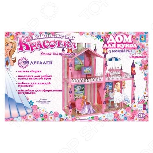Дом для кукол с мебелью 1 TOY Т51876