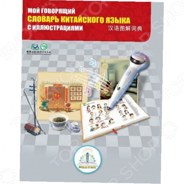 Книга для говорящей ручки Знаток «Мой говорящий словарь китайского языка»