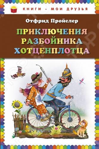 Вашему вниманию предлагается книга Отфрида Пройслера Приключения разбойника Хотценплотца . Для детей младшего школьного возраста.