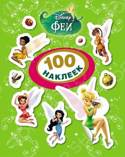 Disney. Феи. 100 наклеек детские наклейки disney винни и его друзья 100 наклеек