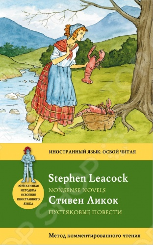 Сборник рассказов блистательного канадского юмориста Стивен Ликока это сокровищница мировой литературы под одной обложкой! Каждый найдет здесь краткий и увлекательный роман на свой вкус: захватывающий детектив или проникновенную любовную прозу, мистическую историю или русскую классику , морские приключения или фантастический рассказ Теперь вы можете прочитать великолепные и уморительно смешные литературные пародии в оригинале и без словаря! После каждого английского абзаца вы найдете краткий словарик с необходимыми словами и комментарии к переводу сложных грамматических конструкций. К словам, вызывающим затруднения при чтении, даны транскрипции. Текст снабжен лингвострановедческими комментариями на русском языке. В конце дан краткий грамматический справочник. Метод комментированного чтения позволяет обходиться при чтении без словаря, эффективно расширять свой словарный запас, запоминать грамматические формы, лучше чувствовать и понимать иностранный язык. Учебное пособие предназначено для широкого круга лиц, изучающих иностранный язык с преподавателем и самостоятельно.