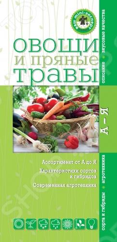 Известно, что самые полезные и вкусные овощи те, что выращены собственными руками с соблюдением правильной агротехники. Залогом успешного овощеводства является правильный выбор высокоурожайных сортов и гибридов. Мини- эксперт незаменимый помощник для садовода, позволит вам с легкостью ориентироваться в многообразном ассортименте современных овощных и пряно-ароматических огородных культур.