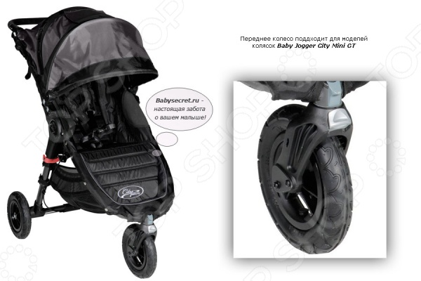 фото Колесо переднее для коляски City Mini GT Baby Jogger, Аксессуары к коляскам