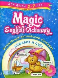 Словари и разговорники по английскому языку Эксмо 978-5-699-41699-8
