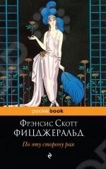 Молодой талантливый и безгранично амбициозный Фрэнсис Скотт Фицджеральд опубликовал свой первый роман, По эту сторону рая , в 192 году. И эта книга стала не только плодом его литературного творчества, но и идеально продуманным шагом на пути к успеху. Демобилизовавшийся после Первой мировой войны и влюбленный в Зельду Сейр, Фицджеральд так хотел жениться на своей возлюбленной, что был готов на все, чтобы покорить ее родителей. Книга, первоначально называвшаяся Романтический эгоист , впитала многие автобиографические черты судьбы писателя и принесла ему первый и оглушительный успех. История Эмори Блейна, молодого и такого же амбициозного американца, способного пойти на многое ради достижения своих целей, стала олицетворением века джаза , его чаяний и разочарований. Как сказал сам Фицджеральд. автор должен писать для молодежи своего поколения, для критиков следующего и для профессоров всех последующих .