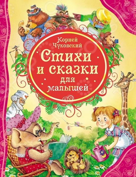Произведения отечественных поэтов Росмэн 978-5-353-05849-6