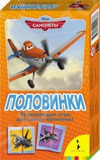 Настольная игра Disney «Половинки. Самолеты»