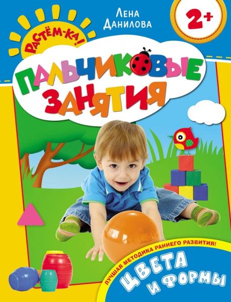 Пальчиковые игры для детей Росмэн 978-5-353-06614-9 раннее развитие росмэн растём ка пальчиковые занятия наша дружная семья 0