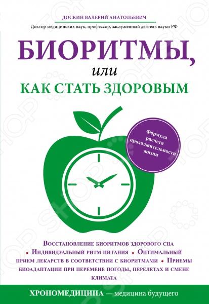 Справочная литература по медицине Эксмо 978-5-699-64558-9