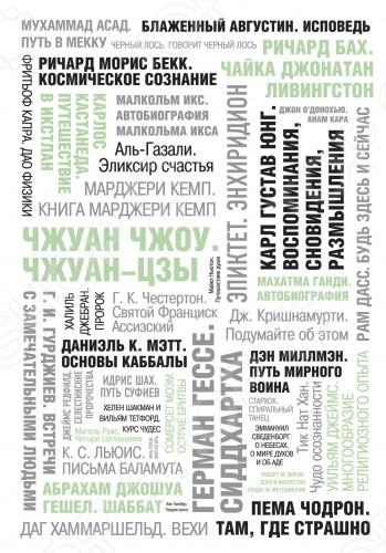 50 великих книг о силе духаДостижение успеха в жизни<br>Книга дает уникальную возможность за короткий срок познакомиться с самыми известными в мире книгами о духовных открытиях, просветлении, обретении жизненной цели и силе человеческого духа. Том Батлер-Боудон осознанно исследует произведения, написанные в разные эпохи, последователями различных традиций и верований, чтобы картина духовных исканий человечества выглядела как можно более полной и яркой. Поэтому не случайно под одной обложкой оказались, например, Простой путь Матери Терезы, Путь в Икстлан Карлоса Кастанеды и Путь мирного воина Дэна Миллмэна. Автор не призывает читать все представленные в сборнике книги, намеренно воздерживается от расставления приоритетов. Его цель дать базовую информацию с тем, чтобы вы выбрали для более глубокого изучения то, что интересно вам.<br>