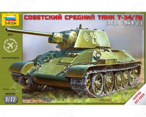 советский танк Т-34/76 Сборная модель Звезда советский танк «Т-34/76»