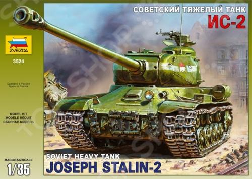 Подарочный набор Звезда советский танк Ис-2