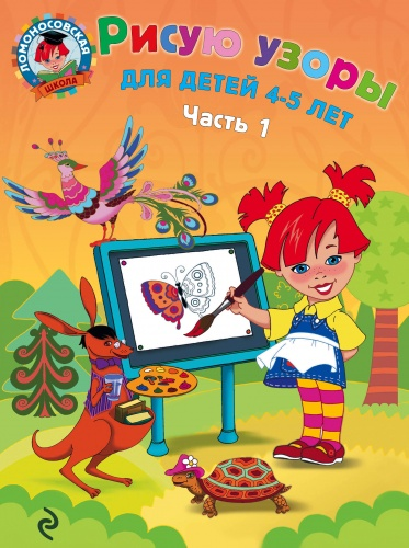 Данная книга является первой в серии изданий по обучению детей письму вторая часть Пишу буквы , третья Пишу красиво . Упражнения, используемые в пособии, помогают развивать мелкую моторику рук, улучшают координацию движений, укрепляют руку ребенка и готовят ее к письму. Пальчиковые игры со стихотворным сопровождением способствуют развитию речи, интеллекта, творческой деятельности, вырабатывают ловкость, чувство ритма, тренируют память. Предназначено воспитателям дошкольных образовательных учреждений, гувернерам и родителям для занятий с детьми как в детском саду, так и в домашних условиях.