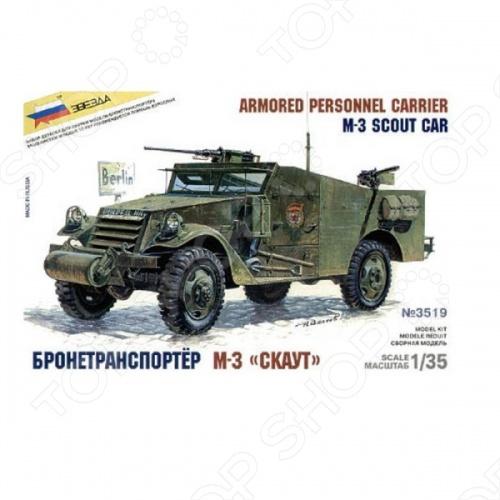 Сборная модель Звезда БТР М3 Скаут разведывательная машина М-3, разработанная американской фирмой Уайт , имела привод на все четыре колеса и бронированный кузов, в котором размещались 6 пехотинцев, три пулемета и радиостанция. Около 3500 этих машин было поставлено по ленд-лизу в СССР. В основном они применялись для разведывательных операций и для транспортировки штурмовых групп.