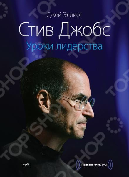 Аудиокниги Манн, Иванов и Фербер 978-5-91657-513-2 Стив Джобс. Уроки лидерства (аудиокнига)