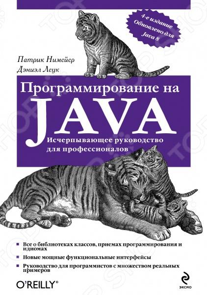 Программирование на JavaЯзыки, среды и технологии программирования в Интернет<br>Комплексное руководство по освоению языка программирования Java с многочисленными подробными и реалистичными примерами. Если вы - начинающий программист, то книга станет незаменимым помощником для того, чтобы стать профессионалом, а если у вас уже есть опыт работы - вы узнаете о многочисленных тонкостях и разберетесь в самых новых средствах для создания приложений и сервисов. Описаны новинки, появившиеся в Java 8.<br>