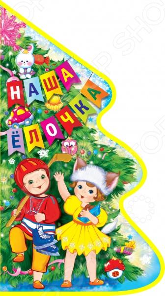 Стихи для малышей Эксмо 978-5-699-72728-5 Наша елочка