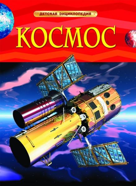 В этой красочной книге приведены интересные факты о планетах и звездах, кометах и астероидах. Книга знакомит с теорией рождения Вселенной, рассказывает о Солнечной системе, о небесных явлениях, а также о том, как проводятся исследования космоса.