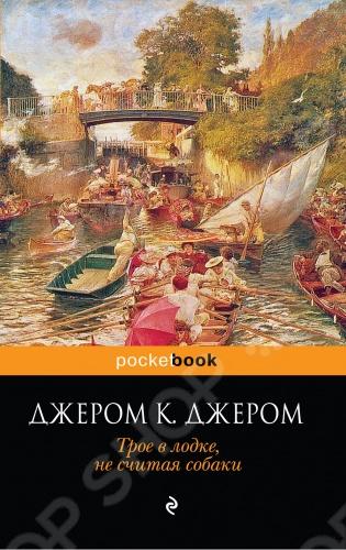 Впервые Трое в лодке, не считая собаки были опубликованы в Англии в 1889 году. Джером написал уморительно смешную историю трех друзей, от скуки и вымышленных болезней сплавляющихся по Темзе, под впечатлением от собственного свадебного путешествия, проведенного на небольшой лодке. В то время в моде были нереалистичные персонажи Конан Дойла, Киплинга и Стивенсона, а обыкновенные и в чем-то даже заурядные друзья Джи, Джордж и Гаррис стали для английских читателей настоящими героями. Успех был оглушительным. На сегодняшний день книгу не только перевели почти на все мировые языки - ее неоднократно экранизировали, адаптировали для сцены, телевидения и радио. В русской киноверсии героев Джерома блистательно воплотили Андрей Миронов, Александр Ширвиндт и Михаил Державин.