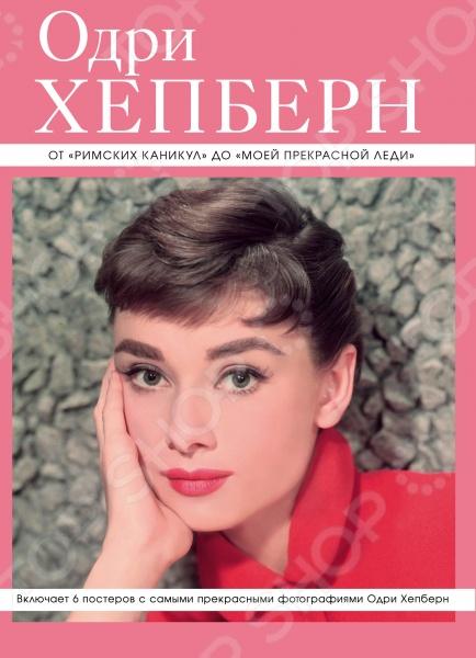 Одри Хепберн нежная, элегантная, неповторимая Она появилась в кино в те годы, когда в моде были совершенно другие женские образы. И перевернула представление зрителей 50-х годов о красоте. Одри была не только многогранной актрисой, но и одаренной балериной, талантливой певицей и настоящей иконой стиля. Эта книга о ее жизненной пути, о счастливых встречах, повлиявших на ее карьеру, о ее семье и детях, о благотворительной деятельности и, конечно, о фильмах с ее участием, ставших классическими. В книге вы найдете более 100 фотографий, запечатлевших актрису в разные периоды ее жизни и в разных ролях. Также издание содержит фильмографию Одри, подборку цитат из интервью, список наград и 6 постеров с прекрасной актрисой.