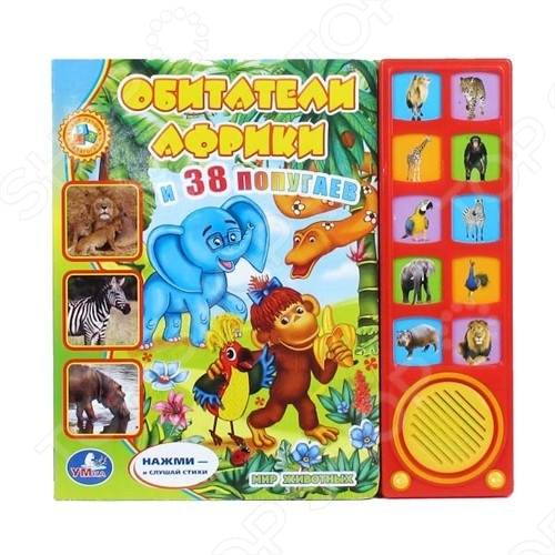 Обитатели Африки и 38 попугаевКнижки со звуковым модулем<br>Эта звуковая книга развивает память, внимание, сенсорику, образное мышление, слуховое и зрительное восприятие ребенка. Дети узнают названия животных и их детенышей. Нажмите на кнопку, и вы услышите стишок про каждое животное! Книга очень понравится вашему малышу своими красочными иллюстрациями и веселыми стихами.<br>