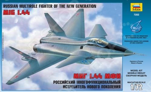 """Подарочный набор Звезда самолет """"МиГ 1.44"""""""