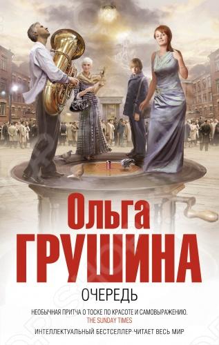 Писательская судьба Ольги Грушиной уникальна: первый ее роман, Жизнь Суханова в сновидениях , несмотря на экзотическую для американского читателя тематику, оказался необыкновенно успешным. Он получил хвалебные отзывы ведущих американских и британских изданий, вошел в список самых заметных книг 2006 года по версии New York times, и был номинирован на британскую литературную премию Orange Prize. В 2007 г. авторитетный британский журнал Granta включил Ольгу Грушину в свой обновленный впервые за десять лет перечень лучших молодых романистов США. В основе сюжета Очереди реальный исторический эпизод возвращение восьмидесятилетнего Игоря Стравинского в Россию в 1962 году, после пятидесятилетнего отсутствия. Люди, которые почти год стоят в очереди у невзрачного киоска, мечтают купить билет на концерт великого композитора. Для одних этот билет пропуск в будущее, не имеющее ничего общего с убожеством советской жизни, для других возможность вспомнить прошлое, когда они были счастливы и свободны