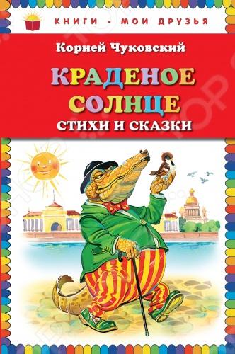 В книгу вошли Краденое солнце , Тараканище , Бармалей и другие самые лучшие и любимые стихи и сказки Корнея Ивановича Чуковского.