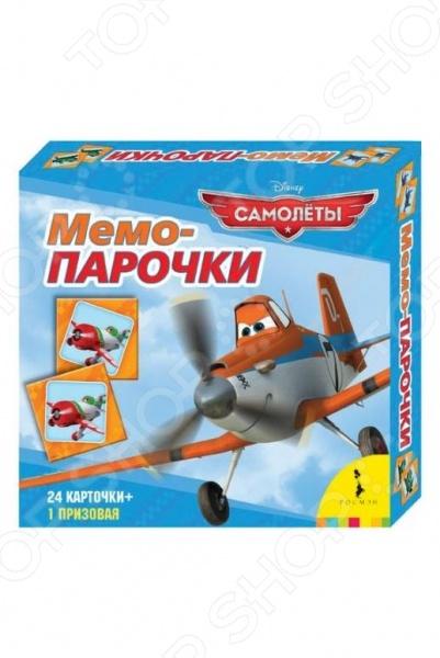 Игра Disney Мемо-парочки Самолеты это увлекательная игра для развлечения и развития вашего малыша. В эту игру вы можете играть вместе, ведь с её помощью можно развить память, усидчивость и логическое мышление. Задача игроков, переворачивая по очереди пары карточек, запомнить, где находятся одинаковые.
