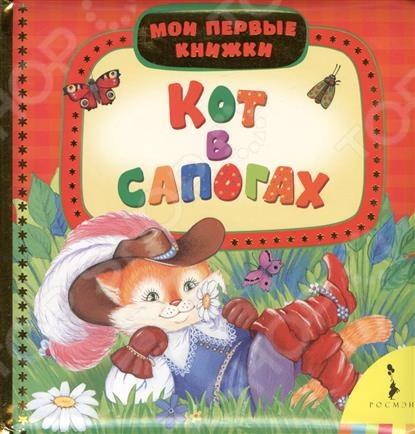 Кот в сапогахСказки для малышей<br>Серия Мои первые книжки предназначена для чтения детям от года и включает в себя произведения, подобранные с учетом возраста ребенка. Любимые сказки, стихи, загадки, песенки и потешки проиллюстрированы талантливыми художниками. Книги с красочными рисунками помогут приобщить малыша к чтению и разовьют его кругозор.<br>
