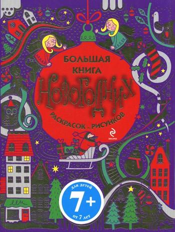 Яркая и красочная книга новогодних раскрасок и рисунков. Для младшего школьного возраста.