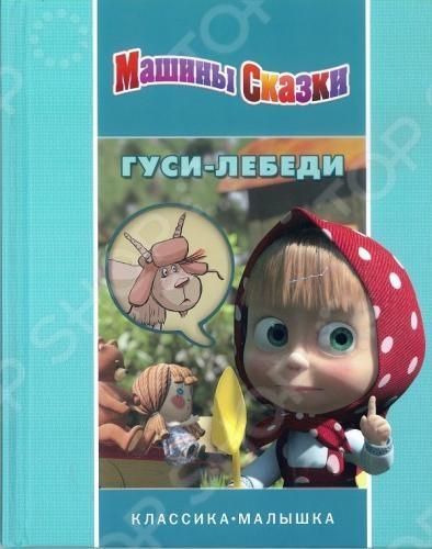 История по мотивам мультфильма Маша и Медведь . Для детей дошкольного и младшего школьного возраста.