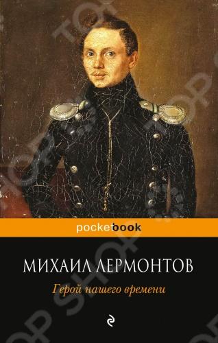 Проза русской литературы до 1917 г Эксмо 978-5-699-67995-