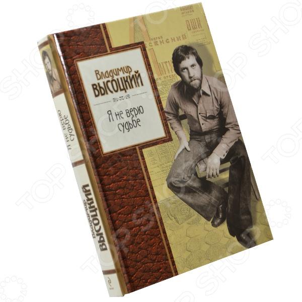В этой книге нет воспоминаний и дневниковых записей - только стихи и песни В.Высоцкого. И снова мы слышим живой голос поэта с его неподражаемой интонацией, с его надрывной мощью и убийственной иронией. И снова звучат в памяти его строки - то смешные, то трогательно-лиричные, то пронзительно-провидческие.