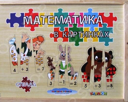 Пазл деревянный ADEX Математика в картинках прекрасный комплект для развлечения и развития ребенка. Пазл даст возможность малышу познакомится с великим миром математики и научит его решать простейшие примеры. Пазл предназначен для детей, но взрослые могут помогать. Сборка пазла развивает у ребенка - внимание, наблюдательность и конечно же логическое мышление. Отличное решение для развлечения с ребенком, во время досуга. Особенности:  Яркая иллюстрация  Увлекательный процесс сборки.