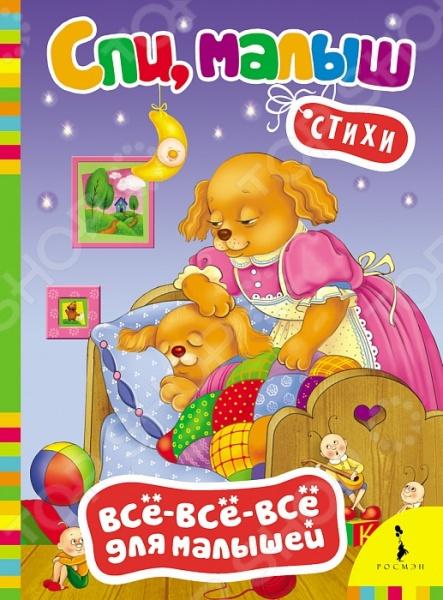 В серии Всё-всё-всё для малышей собраны лучшие стихотворения; популярные русские и зарубежные сказки, адаптированные для самых маленьких; сборники с весёлыми песенками, загадками и потешками; а также книги с фотоиллюстрациями и интересными темами для развития ребёнка. Современный дизайн макета, крупный шрифт, красивые иллюстрации, глянцевые картонные страницы и удобный формат книг!