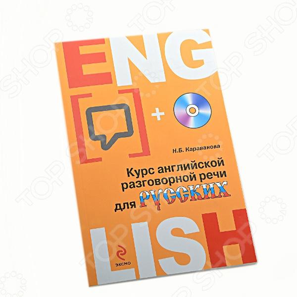 Учебники. Самоучители. Пособия по английскому языку Эксмо 978-5-699-69440-2 учебники самоучители пособия по английскому языку эксмо 978 5 699 68794 7