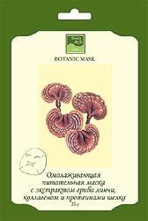 Маска ботаническая питательная Beauty Style c экстрактом гриба линчи, коллагеном и протеинами настольная лампа ideal lux alfiere tl1 big
