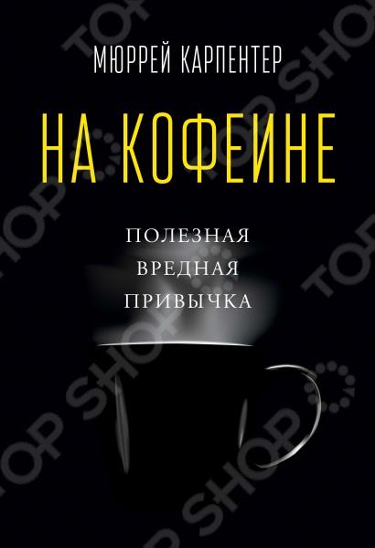 Книга о кофеине - вроде бы привычном, но полном сюрпризов веществе. Откуда он появился В чем и сколько кофеина содержится, как он влияет на организм Это подробное и увлекательное исследование, после которого вы, возможно, пересмотрите свой взгляд на чай или кофе.