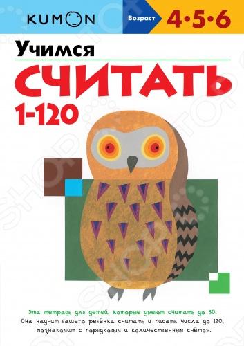 Эта книга для детей, которые уже умеют считать до 30. Она поможет вашему ребенку развить основные математические навыки. При выполнении заданий он освоит числа от 1 до 120 и научится их писать.
