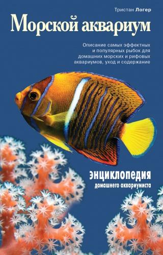 Эта книга поможет вам сориентироваться в мире аквариумистики - здесь вы найдете точную, современную и удобную для использования информацию. Под одной обложкой собраны все необходимые сведения для составления морского аквариума: описания различных видов рыб, их размеров, условий совместимости, питания, размножения. Книга содержит множество советов и рекомендаций: вы научитесь разобраться в качестве воды, узнаете всё об оформлении аквариума и идеальном корме для каждой рыбки. Книга написана профессионалами-аквариумистами.