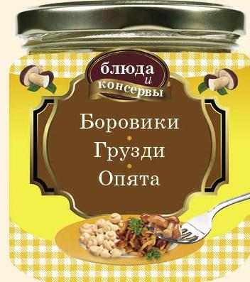 В этой книге представлены рецепты соленых, маринованных, жаренных белых, шампиньонов, лисичек и других грибов.