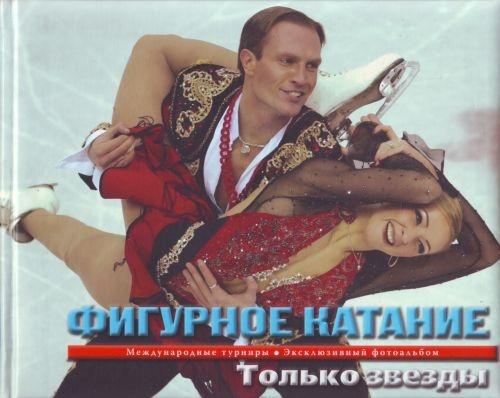 В России любят фигурное катание - спорт, который можно назвать Искусством. С каким замиранием сердца следим мы за тем, как спортсмен выполняет тройной тулуп, как радуемся после каждого удачно выполненного элемента и как переживаем после обидного падения. Но главное - это те эмоции, которые мы испытываем от выступлений, ведь каждое из них - это маленький спектакль, маленькая жизнь. В книге собраны потрясающие фотографии, на которых запечатлены самые яркие и драматичные моменты соревнований и гала-концертов, тренировок и будней Звезд фигурного катания. Евгений Плющенко и Алексей Ягудин, Ирина Слуцкая и Мария Бутырская, Татьяна Навка и Роман Костомаров - их улыбки и слезы, любовь и ненависть, страсть и нежность - незабываемые мгновения, которые дарит нам лед...