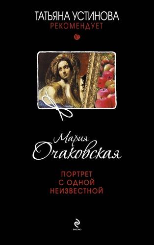 Российские авторы женской детективной прозы: К - П Эксмо 978-5-699-50409-1 российские авторы женской детективной прозы к п эксмо 978 5 699 79526 0