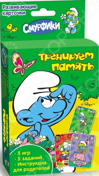 В набор входит 36 карточек с персонажами любимого мультфильма и руководством для родителей. Тренируем память, развиваем внимание, формируем пространственное мышление. Играем вдвоём, или всей семьёй!
